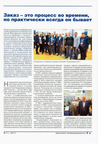fist page dairy industry 2017 11 interview